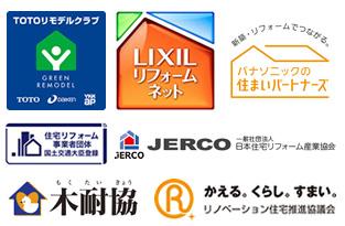 各メーカーの会員登録店・住宅リフォーム事業者団体に登録しているので安心