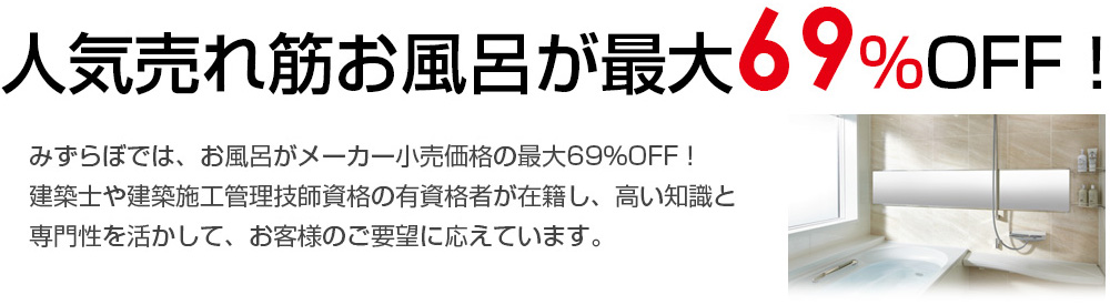 人気売れ筋お風呂(浴室)が最大80%OFF!